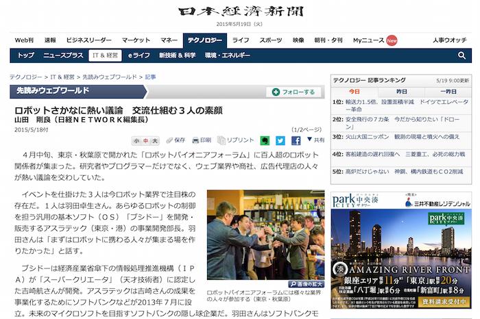media-nikkei-20150518